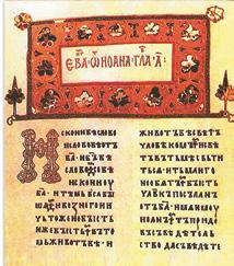 Самые древние книги Остромирово евангелие история Украины  Страница Остромирового евангелия с заставкой и инициалом
